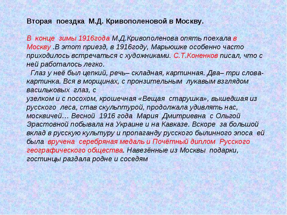 Вторая поездка М.Д. Кривополеновой в Москву. В конце зимы 1916года М.Д.Кривоп...