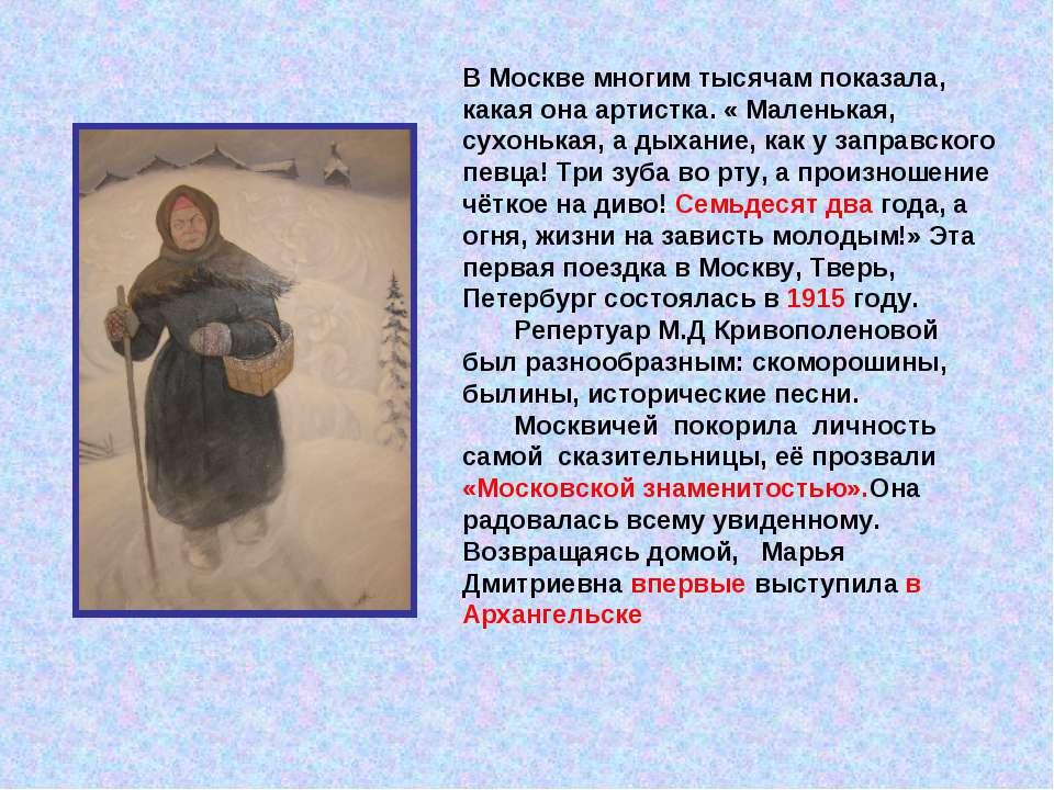В Москве многим тысячам показала, какая она артистка. « Маленькая, сухонькая,...