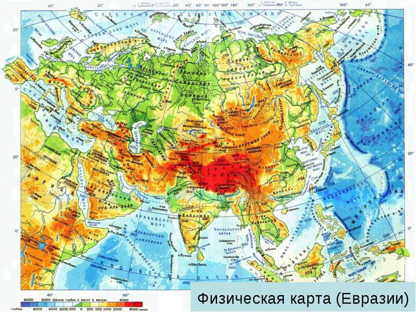 Физическая карта (Евразии)