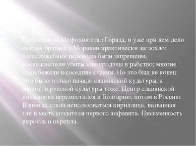 Преемником Мефодия стал Горазд, и уже при нем дело святых братьев в Моравии п...