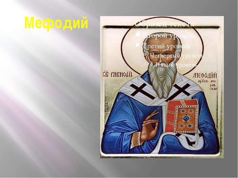 Мефодий