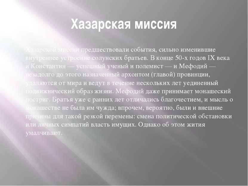 Хазарская миссия Хазарской миссии предшествовали события, сильно изменившие в...