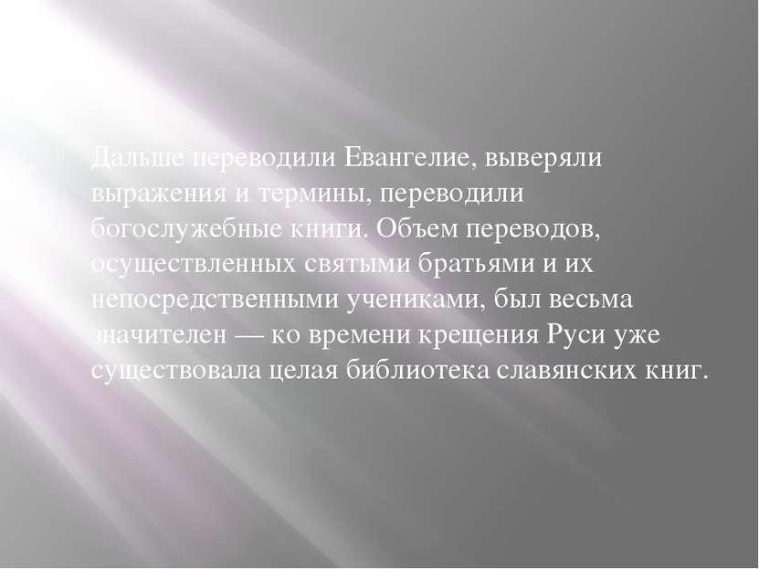 Дальше переводили Евангелие, выверяли выражения и термины, переводили богослу...