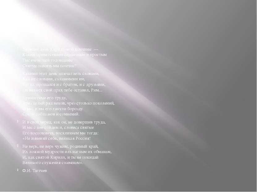 Великий день Кирилловой кончины — Каким приветствием сердечным и простым Ты...
