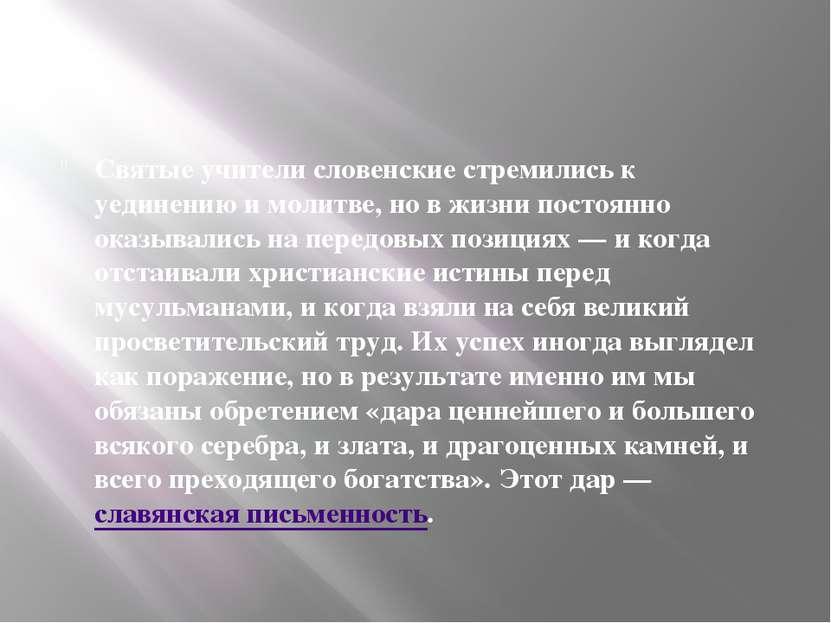 Святые учители словенские стремились к уединению и молитве, но в жизни постоя...