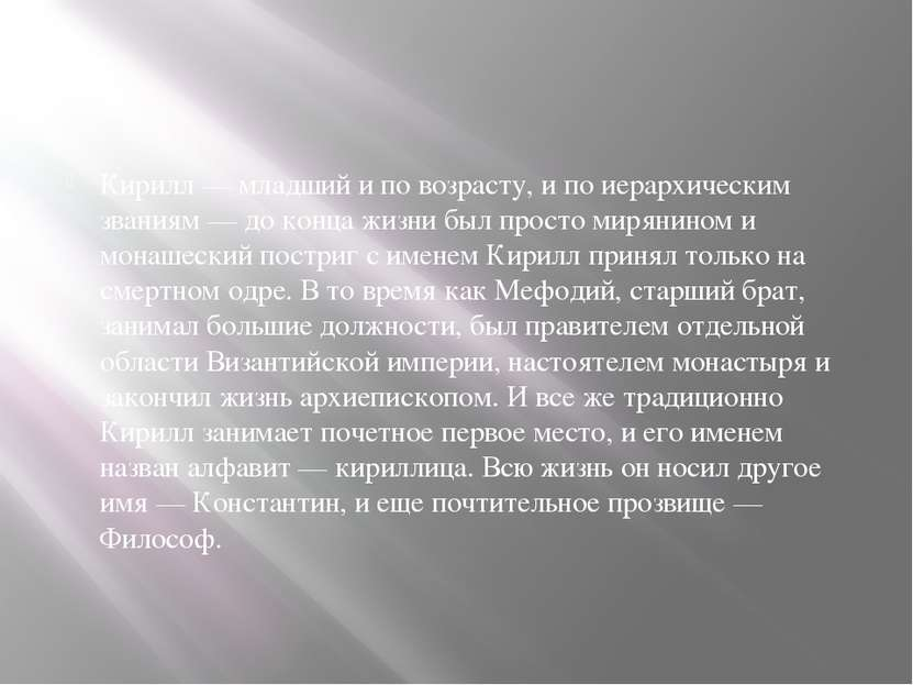 Кирилл — младший и по возрасту, и по иерархическим званиям — до конца жизни б...