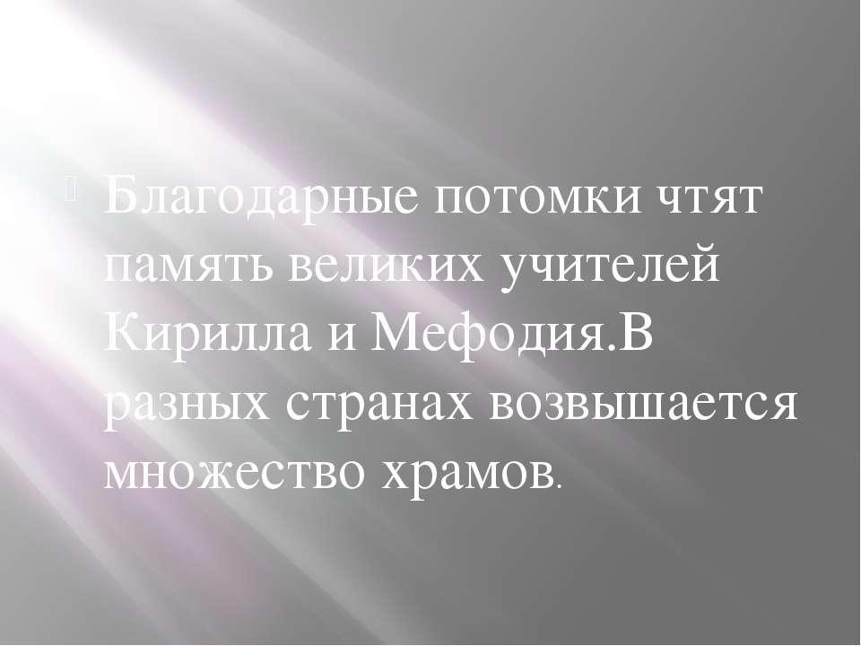 Благодарные потомки чтят память великих учителей Кирилла и Мефодия.В разных с...