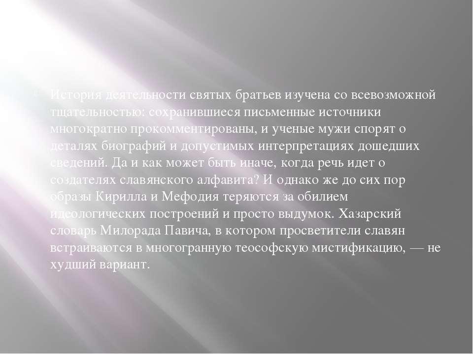 История деятельности святых братьев изучена со всевозможной тщательностью: со...
