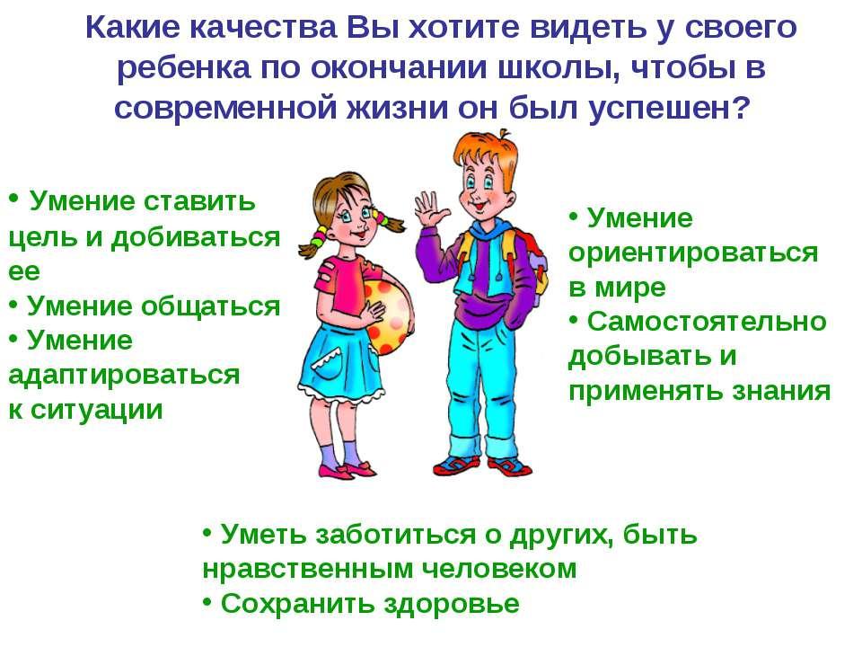 Какие качества Вы хотите видеть у своего ребенка по окончании школы, чтобы в ...