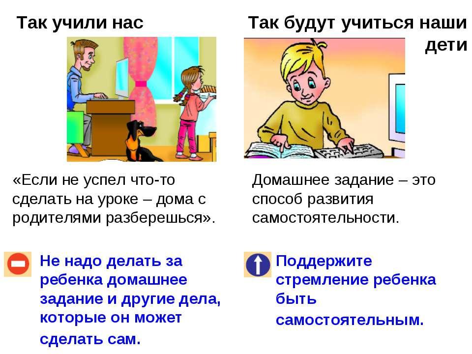Так учили нас Так будут учиться наши дети Не надо делать за ребенка домашнее ...
