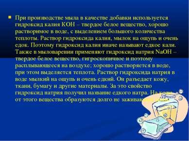 При производстве мыла в качестве добавки используется гидроксид калия КОН – т...
