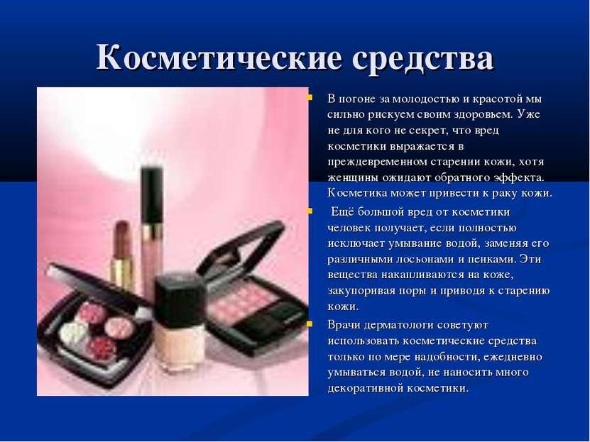 Косметические средства В погоне за молодостью и красотой мы сильно рискуем св...