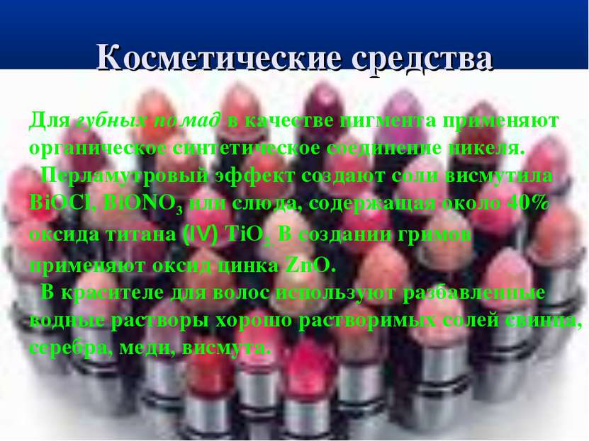 Косметические средства Для губных помад в качестве пигмента применяют органич...