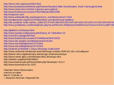http://drevo-info.ru/pictures/4362.html http://www.lavistachurchofchrist.org/...