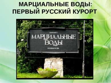 МАРЦИАЛЬНЫЕ ВОДЫ: ПЕРВЫЙ РУССКИЙ КУРОРТ