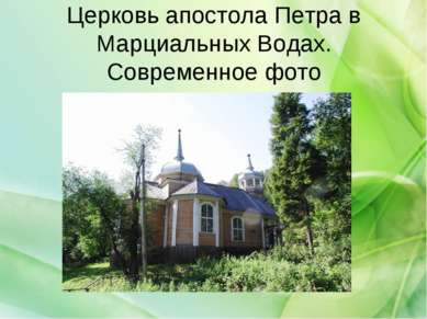 Церковь апостола Петра в Марциальных Водах. Современное фото