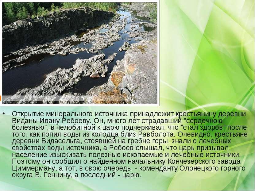 Открытие минерального источника принадлежит крестьянину деревни Виданы Ивану ...