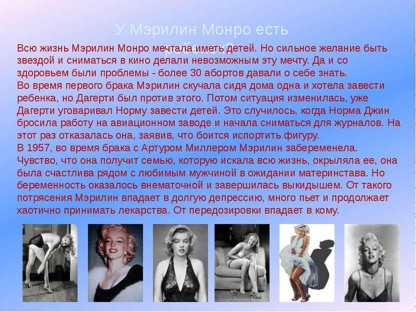 У Мэрилин Монро есть ребенок? Всю жизнь Мэрилин Монро мечтала иметь детей. Но...