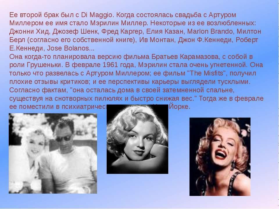 Ее второй брак был с Di Maggio. Когда состоялась свадьба с Артуром Миллером е...