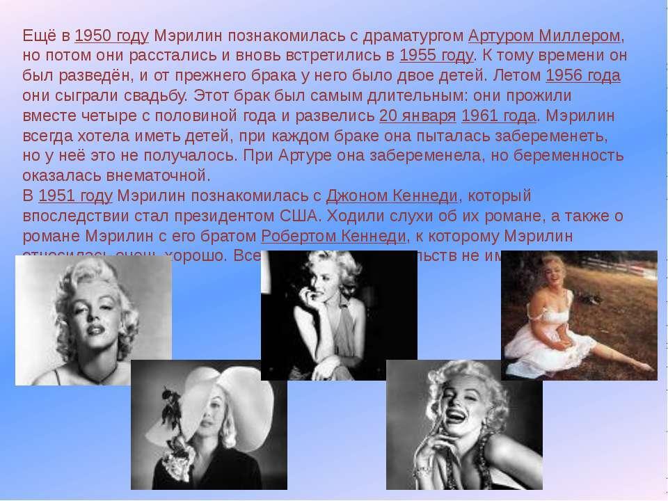 Ещё в 1950году Мэрилин познакомилась с драматургом Артуром Миллером, но пото...