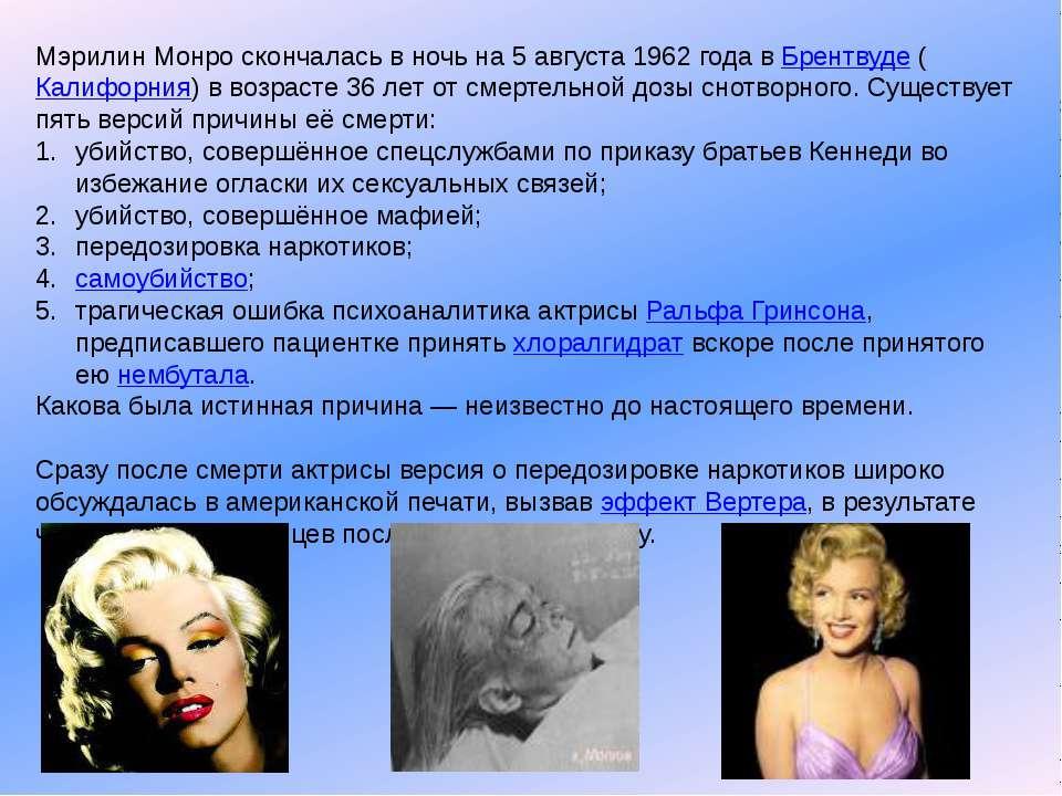 Мэрилин Монро скончалась в ночь на 5 августа 1962 года в Брентвуде (Калифорни...