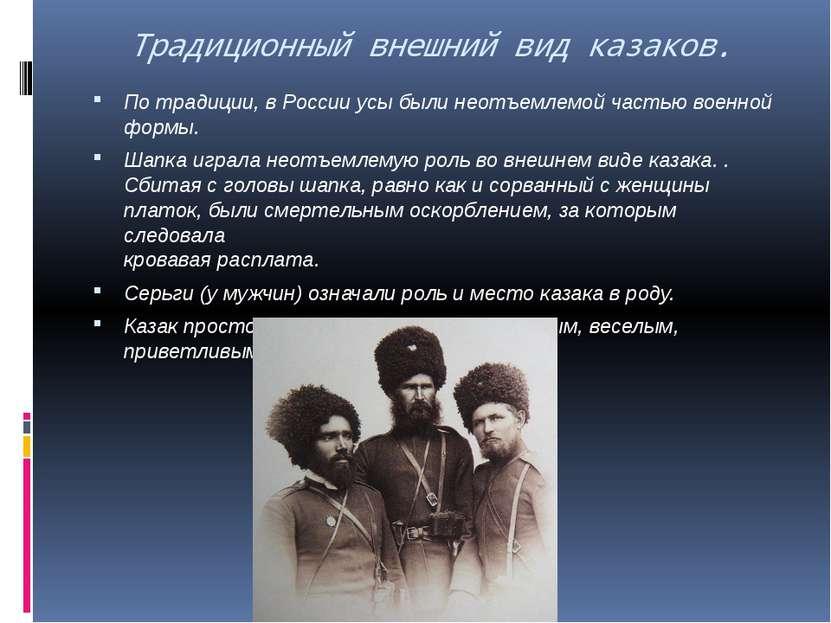 Традиционный внешний вид казаков. Потрадиции, в Россииусы были неотъемлемой...