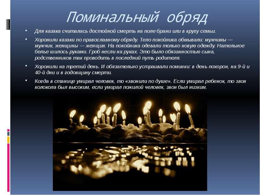 Поминальный обряд Для казака считалась достойной смерть на поле брани или в к...
