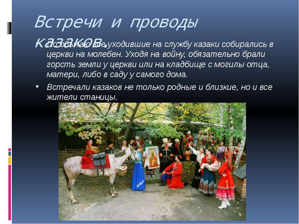Встречи и проводы казаков. По обычаю все уходившие на службу казаки собиралис...