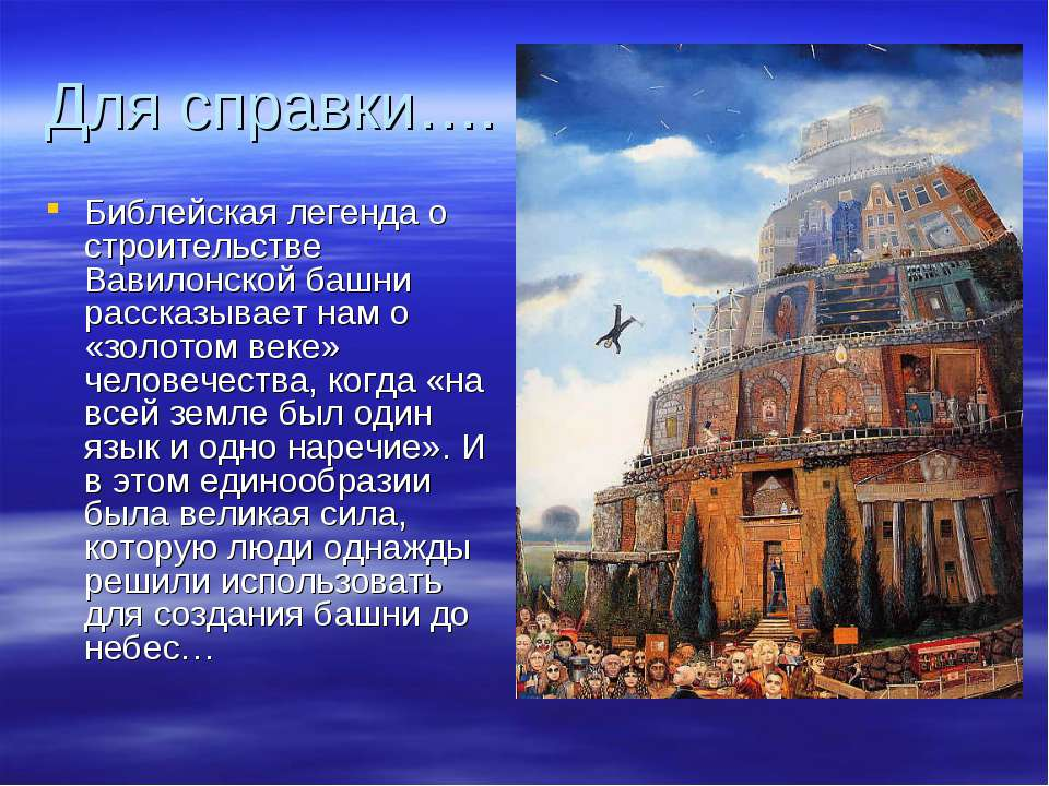 Для справки…. Библейская легенда о строительстве Вавилонской башни рассказыва...