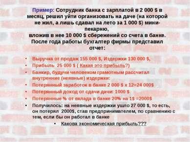 Пример: Сотрудник банка с зарплатой в 2 000 $ в месяц, решил уйти организоват...