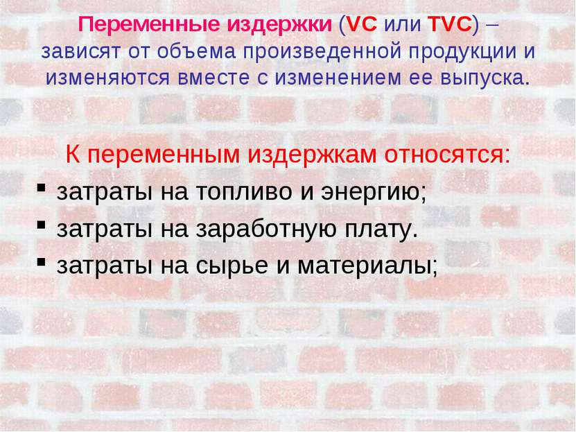 Переменные издержки (VC или TVC) – зависят от объема произведенной продукции ...