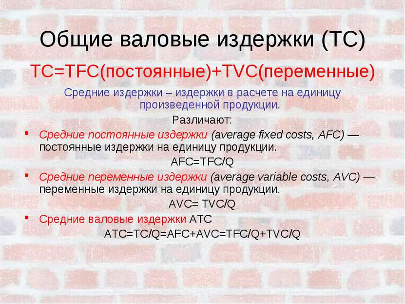 Общие валовые издержки (ТС) TC=TFC(постоянные)+TVC(переменные) Средние издерж...