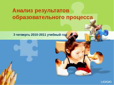 Анализ результатов образовательного процесса 3 четверть 2010-2011 учебный год...