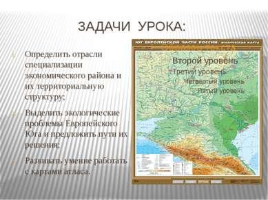 ЗАДАЧИ УРОКА: Определить отрасли специализации экономического района и их тер...