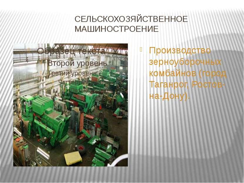СЕЛЬСКОХОЗЯЙСТВЕННОЕ МАШИНОСТРОЕНИЕ Производство зерноуборочных комбайнов (го...