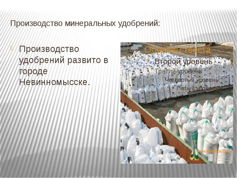 Производство минеральных удобрений: Производство удобрений развито в городе Н...