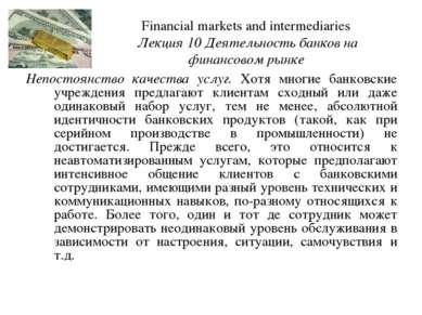 Непостоянство качества услуг. Хотя многие банковские учреждения предлагают кл...