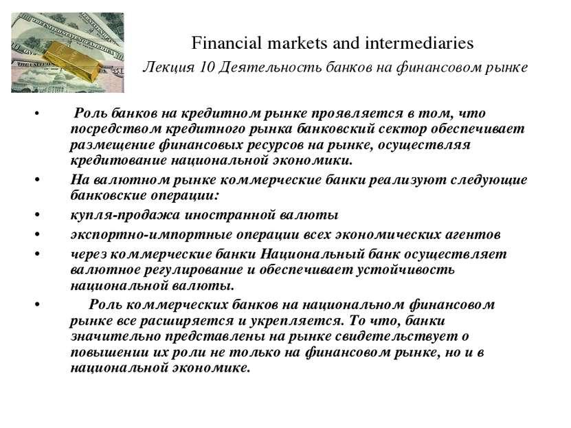 операции банков на кредитном рынке кредит 7 войти