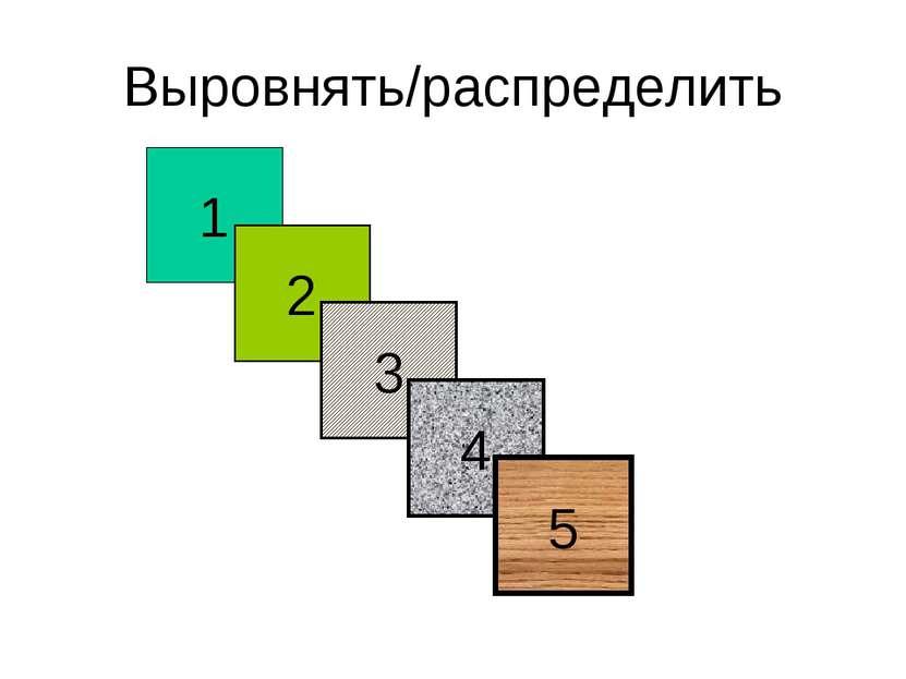 Выровнять/распределить 1 2 3 4 5