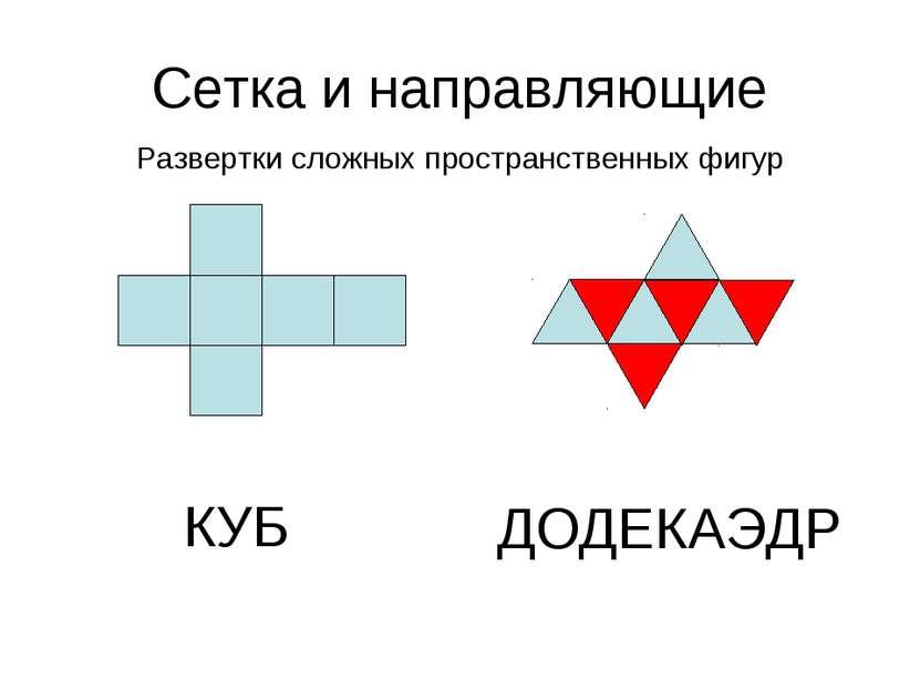 Сетка и направляющие КУБ ДОДЕКАЭДР Развертки сложных пространственных фигур