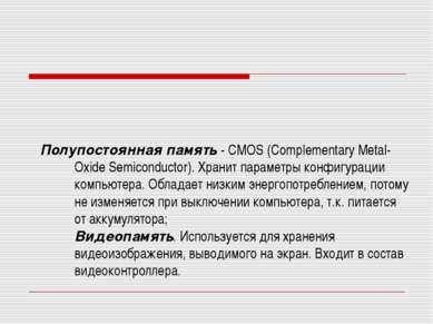 Полупостоянная память - CMOS (Complementary Metal-Oxide Semiconductor). Храни...