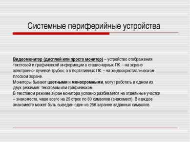 Системные периферийные устройства Видеомонитор (дисплей или просто монитор) –...