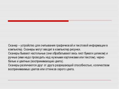 Сканер – устройство для считывания графической и текстовой информации в компь...