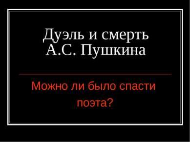 Дуэль и смерть А.С. Пушкина Можно ли было спасти поэта?