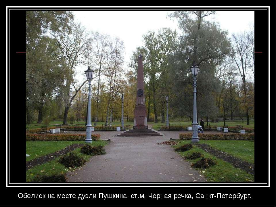 Обелиск на месте дуэли Пушкина. ст.м. Черная речка, Санкт-Петербург.