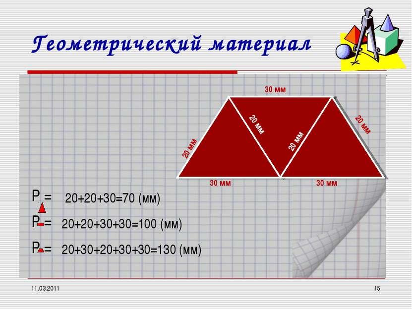 11.03.2011 * Геометрический материал 30 мм 30 мм 30 мм 20 мм 20 мм 20 мм 20+2...