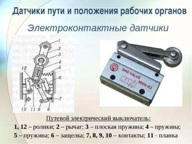 Датчики пути и положения рабочих органов Электроконтактные датчики Путевой эл...