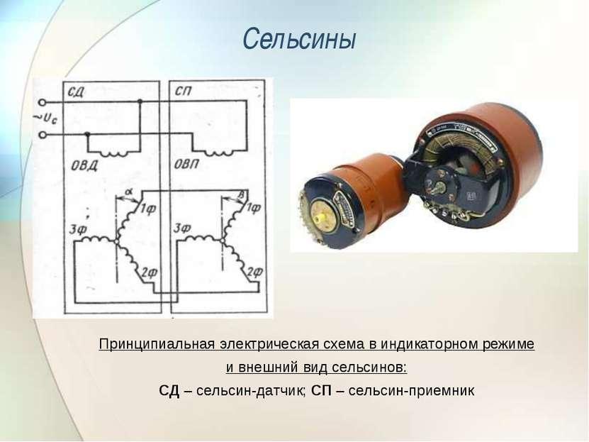 Сельсины Принципиальная электрическая схема в индикаторном режиме и внешний в...