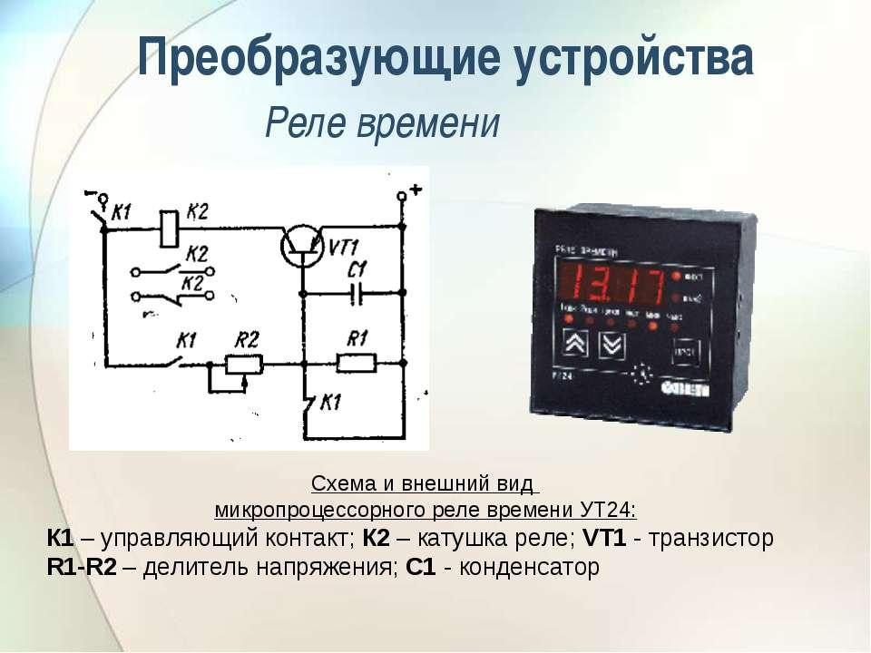 Реле времени Схема и внешний вид микропроцессорного реле времени УТ24: К1 – у...