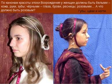 По канонам красоты эпохи Возрождения у женщин должны быть белыми – кожа, руки...